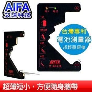AIFA 艾法 電池量測器《黑》BT-100