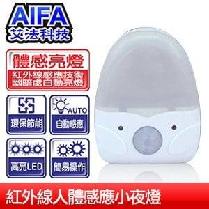 AIFA 艾法 動感應節能燈《白》ALFA-02