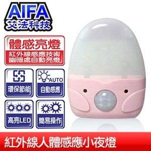 AIFA 艾法 動感應節能燈《粉紅》ALFA-02