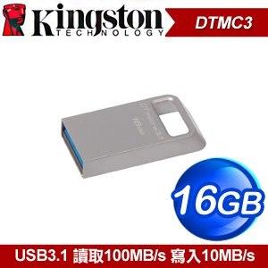 Kingston 金士頓 DataTraveler Micro 3.1 16G 隨身碟(DTMC3/16G)