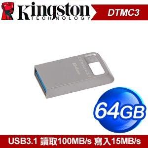 Kingston 金士頓 DataTraveler Micro 3.1 64G 隨身碟(DTMC3/64G)