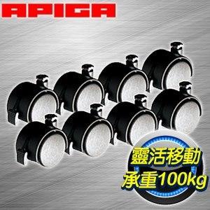 APIGA AP1&AP2 Plus 賽車架滾輪