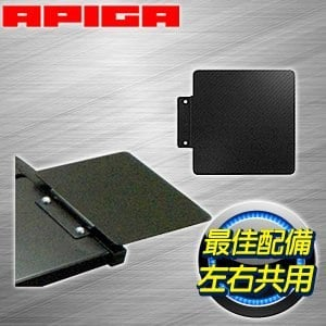 APIGA AP1&AP2 滑鼠架《左右共用》