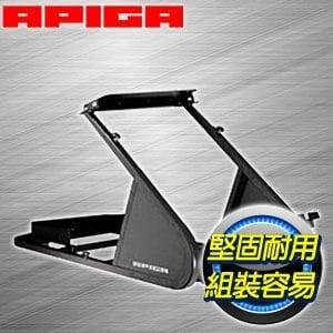 APIGA AP1 賽車架《空架不含椅》