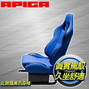 APIGA AP2 PLUS 專屬後段組《黑色座椅》