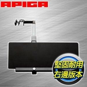 APIGA AP1&AP2 鍵盤架《右版》