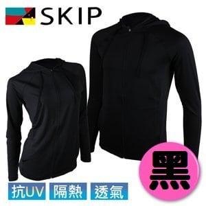 【SKIP四季織】抗紫外線透氣外套(黑/丈青/白)(S/M/L/XL/2XL)