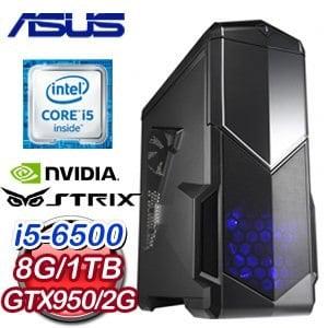 華碩 B150 平台【狂暴昏君】Intel Core i5-6500 8G 1TB STRIX GTX950 2G獨顯效能遊戲電腦