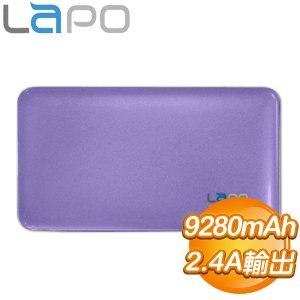 LAPO E-05 9280mAh 行動電源《紫》