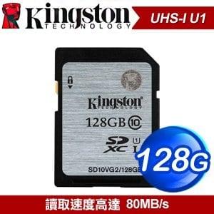 Kingston 金士頓 128G CL10/UHS-1 SDXC 記憶卡(SD10VG2/128GBFR)