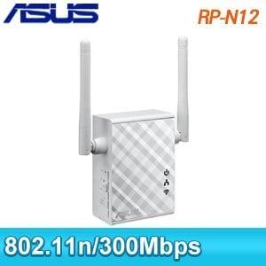 ASUS 華碩 RP-N12 無線網路延伸器