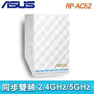 ASUS 華碩 RP-AC52 AC750 雙頻無線網路延伸器