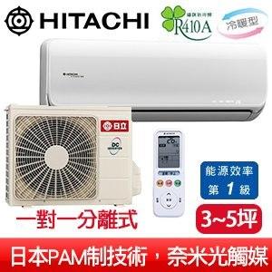 HITACHI 日立 3-5坪變頻分離式冷暖氣 RAC-22NB/RAS-22NB