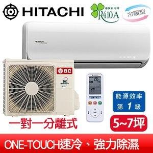 HITACHI 日立 變頻分離式冷暖氣機 RAC/RAS-36NB