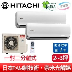 HITACHI 日立 2-3坪 變頻分離式精品冷暖氣機 一對二 RAM-50NB+RAS-22NB*2