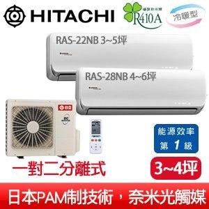 HITACHI 日立 3-4坪 變頻分離式精品冷暖氣 一對二 RAM-50NB+RAS-22NB*1+RAS-28NB*1
