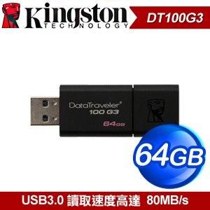 Kingston 金士頓 64G DataTraveler 100 G3 USB3.0 隨身碟(DT100G3/64GB)