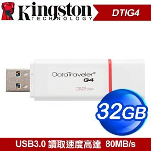 Kingston 金士頓 DTIG4 USB3.0 32G 隨身碟(DTIG4/32GBFR)