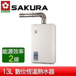 櫻花牌 SH-1333 數位恆溫13L強制排氣熱水器(天然氣)