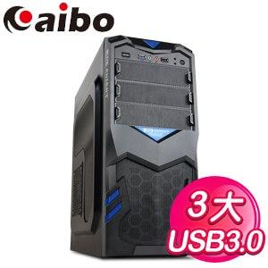 Aibo 立嵐【藍騎士】 U3 黑3大 側透電腦機殼