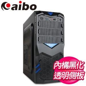 Aibo 立嵐【藍騎士】ATX側透電腦機殼《黑》