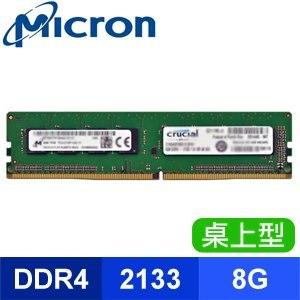 Micron 美光 DDR4-2133 8G 桌上型記憶體