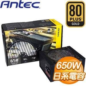 ANTEC 安鈦克 EDG 650W 全模組化 金牌80+ 電源供應器