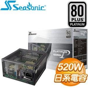 SeaSonic 海韻 P系列 520W 80+ 白金牌 電源供應器