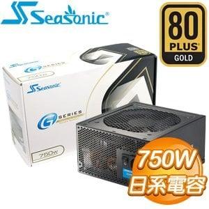 SeaSonic 海韻 G系列 750W 80+ 金牌 電源供應器