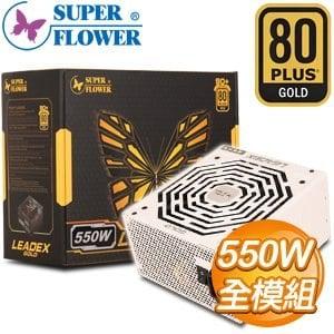 Super Flower 振華 LEADEX 550W 金牌 80+ 水晶全模組全日系 電源供應器