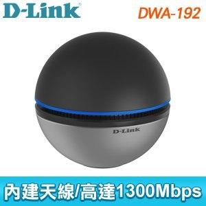 D-Link 友訊 DWA-192 USB 無線網卡
