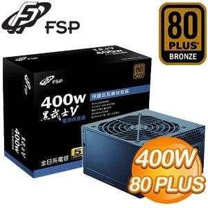 FSP 全漢 黑武士V 400W 80+ 銅牌 電源供應器