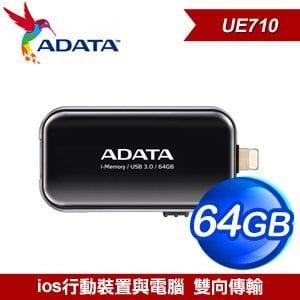ADATA 威剛 UE710 64G Lightning OTG U3隨身碟《黑》