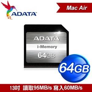 ADATA 威剛 i-Memory 64G Mac Air 13吋 專用擴充卡