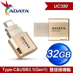 ADATA 威剛 UC350 32G USB3.1 Type-C OTG隨身碟