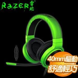 Razer 雷蛇 2015 北海巨妖 Pro 耳機麥克風《綠》