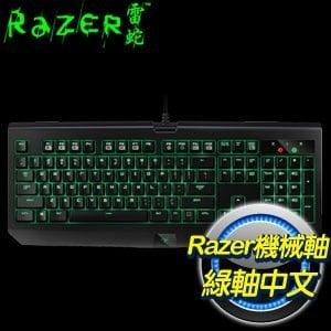 Razer 雷蛇 2016 黑寡婦 遊戲鍵盤 終極版《綠軸中文版》