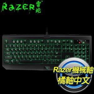 Razer 雷蛇 2016 黑寡婦 遊戲鍵盤 終極版《橘軸中文版》