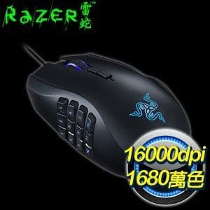 Razer 雷蛇 Naga 那迦梵蛇 Chroma 電競滑鼠