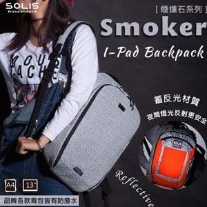 SOLIS〔煙燻石系列 Smoker〕平板電腦後背包 B24001《麻花白》