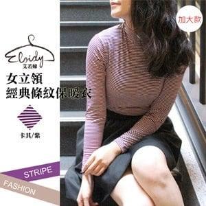 【Eloidy艾若娣】經典條紋女款立領保暖衣-卡其/紫(加大款)