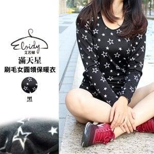 【Eloidy艾若娣】滿天星刷毛女款圓領保暖衣-黑