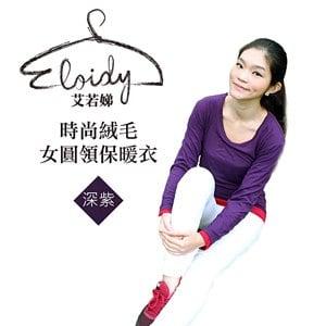 【Eloidy艾若娣】時尚絨毛女款圓領保暖衣-深紫
