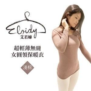 【Eloidy艾若娣】超輕薄無縫女款圓領保暖衣-淺棕