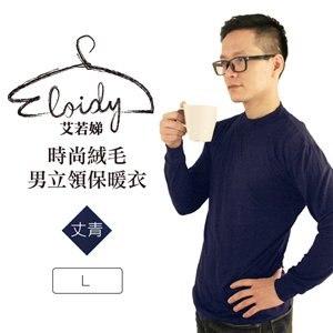 【Eloidy艾若娣】時尚絨毛男款立領保暖衣-丈青(L)