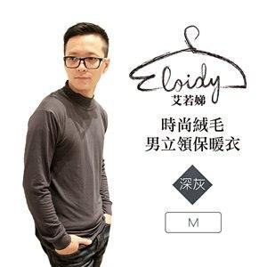 【Eloidy艾若娣】時尚絨毛男款立領保暖衣-深灰(M)