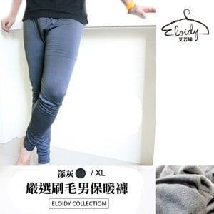 【Eloidy艾若娣】嚴選刷毛男款保暖褲-深灰(XL)