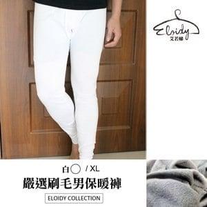 【Eloidy艾若娣】嚴選刷毛男款保暖褲-白(XL)