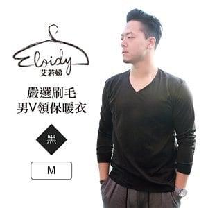 【Eloidy艾若娣】嚴選刷毛男款V領保暖衣-黑(M)