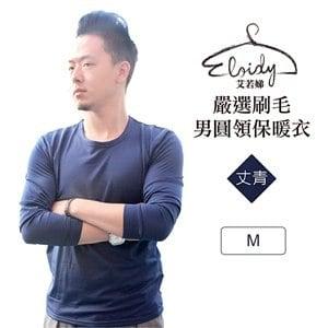 【Eloidy艾若娣】嚴選刷毛男款圓領保暖衣-丈青(M)